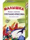 Детские товары Киев. МАЛЫШ Киев. Каша молочная «Малышка» - гречка, рис 250гр.
