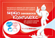 Детские товары Киев.  GOOD FOOD закваска - Бифидокомплекс